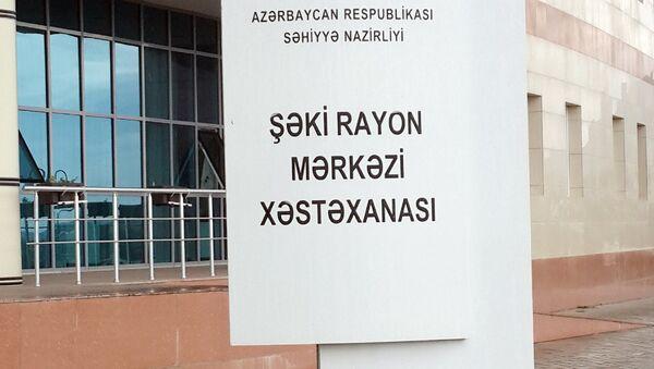 Şəki rayon Mərkəzi Xəstəxanası, arxiv şəkli - Sputnik Azərbaycan
