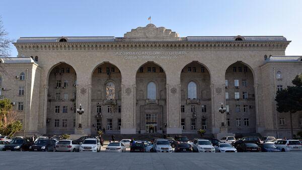 Здание ЗАО Азербайджанские железные дороги в Баку - Sputnik Azərbaycan