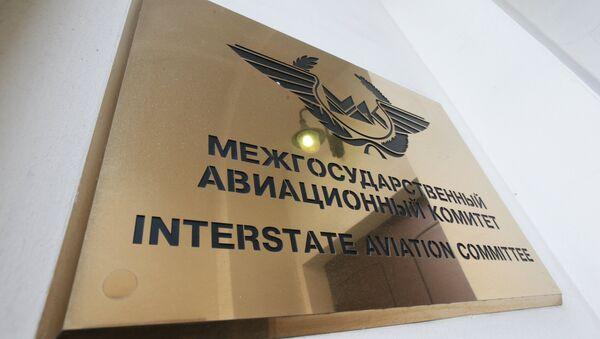 Табличка на стене здания Межгосударственного авиационного комитета - Sputnik Азербайджан