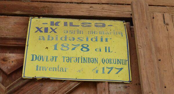 Надпись на табличке у входа в церковь говорит о том, что храм был построен в 1878 году - Sputnik Азербайджан