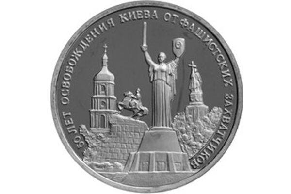 50-летие освобождения Киева от фашистских захватчиков выпущена Банком России 3 ноября 1993 года - Sputnik Азербайджан