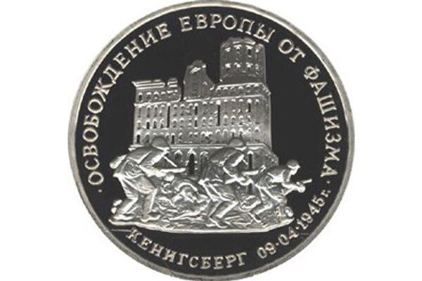Освобождение Европы от фашизма. Кенигсберг выпущена Банком России 11 апреля 1995 года - Sputnik Азербайджан