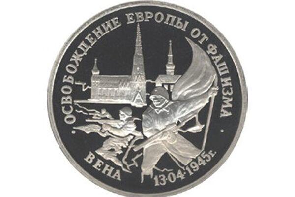 Освобождение Европы от фашизма. Вена выпущена Банком России 11 апреля 1995 - Sputnik Азербайджан