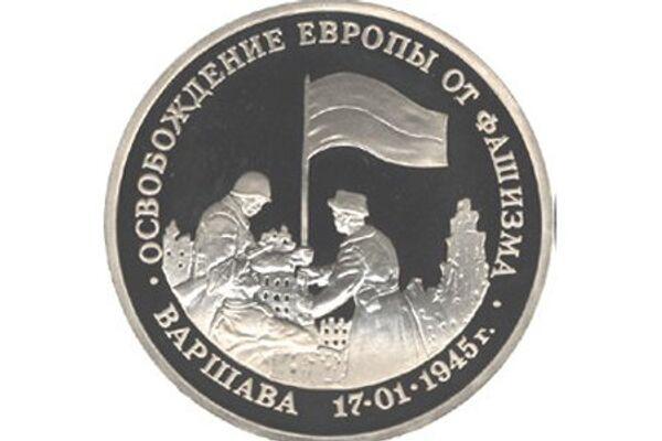 Освобождение Европы от фашизма. Варшава выпущена Банком России 17 января 1995 года - Sputnik Азербайджан