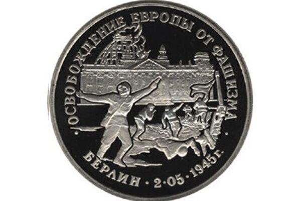 Освобождение Европы от фашизма. Берлин выпущена Банком России 21 апреля 1995 года - Sputnik Азербайджан