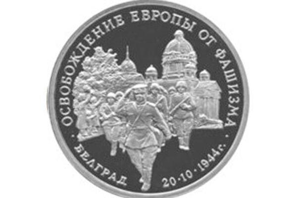 Освобождение советскими войсками Белграда выпущена Банком России 19 октября 1994 года - Sputnik Азербайджан