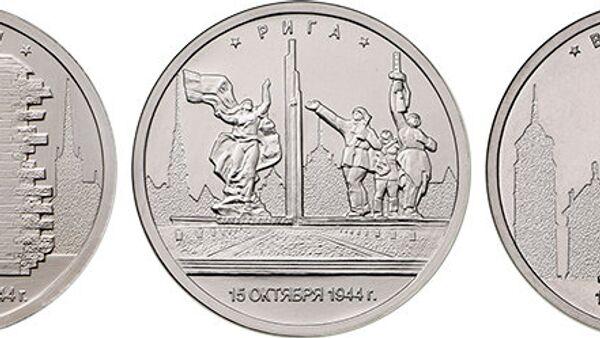 Монеты из серии Города-столицы государств, освобожденные советскими войсками от немецко-фашистских захватчиков с изображением памятников в Таллинне, Риге и Вильнюсе. - Sputnik Азербайджан