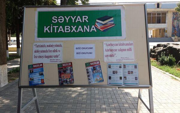 Qazax rayonunda Səyyar Kitabxana təşkil olunub - Sputnik Azərbaycan