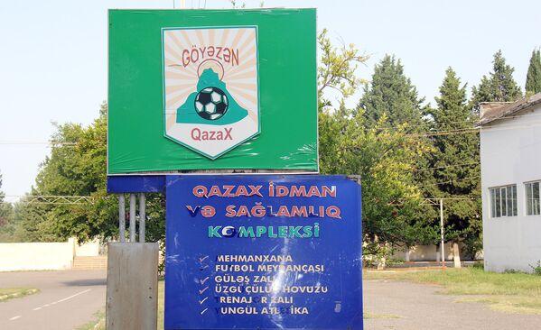 Qazax İdman və Sağlamlıq Komleksinin girişindəki lövhə - Sputnik Azərbaycan