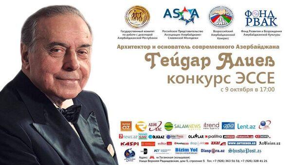 Heydər Əliyevə həsr olunmuş ESSE müsabiqəsinin afişası - Sputnik Azərbaycan