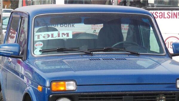 Sürücülük təlimi avtomobili - Sputnik Азербайджан