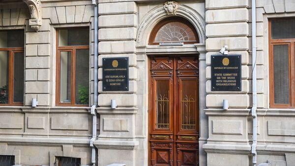 Государственный комитет по работе с религиозными организациями Азербайджана - Sputnik Азербайджан