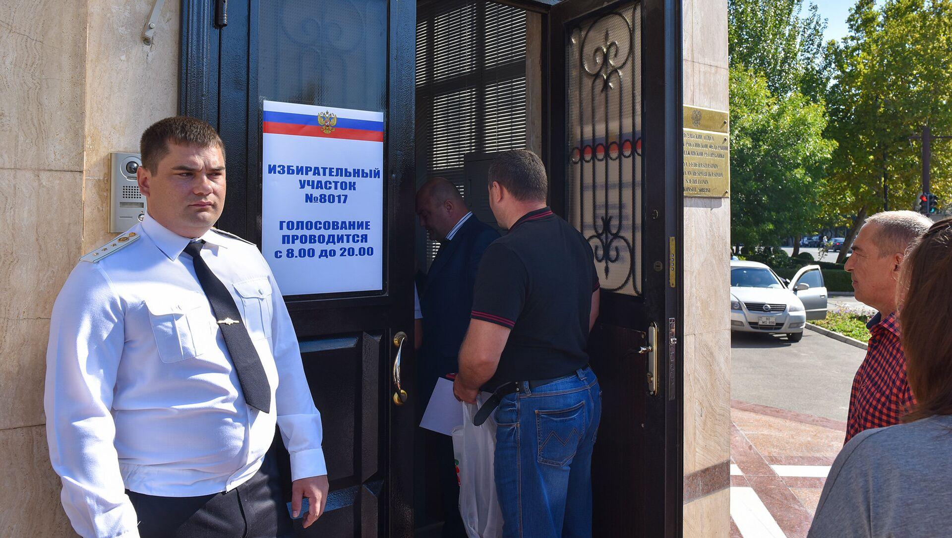 Выборы в Государственную Думу Российской Федерации в посольстве России в Азербайджане - Sputnik Азербайджан, 1920, 16.09.2021