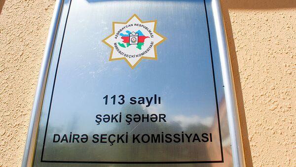 Здание 113-го Шекинского избирательного округа - Sputnik Азербайджан