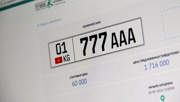 Снимок с официального сайта ГРС https://nomer.srs.kg по онлайн продаже автомобильных номеров - Sputnik Azərbaycan