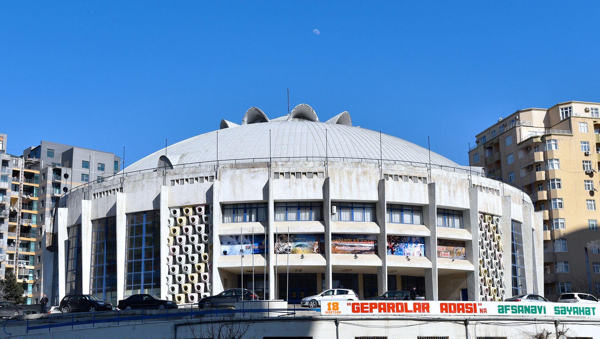 Бакинский государственный цирк - Sputnik Азербайджан, 1920, 21.04.2021