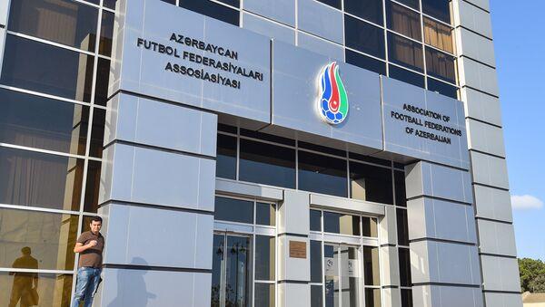 Ассоциация футбольных федераций Азербайджана - Sputnik Азербайджан