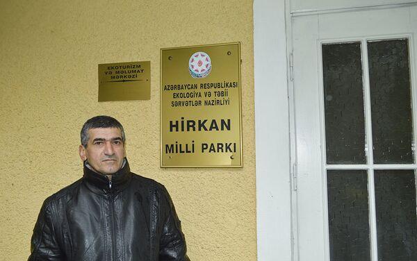 Заместитель директора по научной части Гирканского парка Гаджиага Сафаров - Sputnik Азербайджан