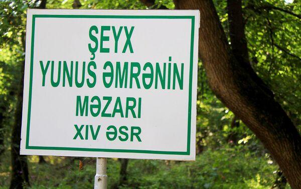Табличка у захоронения - Sputnik Азербайджан