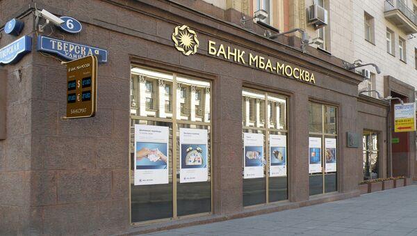 Офис банка МБА-Москва, архивное фото - Sputnik Азербайджан
