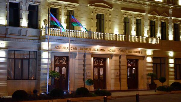 Конституционный суд Азербайджанской Республики - Sputnik Азербайджан