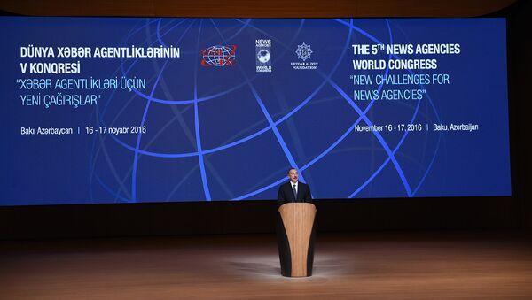 Президент Азербайджана Ильхам Алиев выступает на V Всемирном конгрессе новостных агентств - Sputnik Азербайджан
