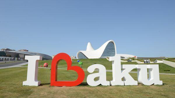Арт-композиция I Love Baku у культурного центра Гейдара Алиева, фото из архива - Sputnik Азербайджан