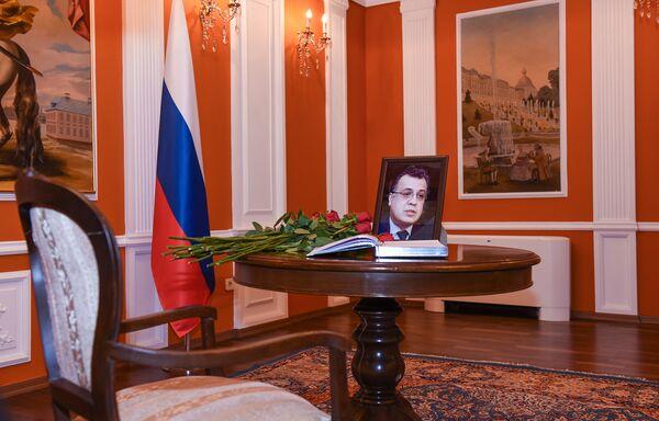 В российском посольстве в Баку принимают соболезнования по убитому в Турции послу Андрею Карлову - Sputnik Азербайджан