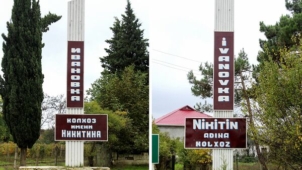 Село Ивановка Исмаиллинского района, фото из архива - Sputnik Азербайджан