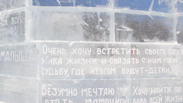 Ледяная библиотека чудес на озере Байкал - Sputnik Азербайджан