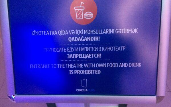 Запрещается приносить еду и спиртные напитки в кинотеатр - Sputnik Азербайджан