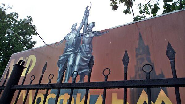 Рекламный щит киностудии Мосфильм - Sputnik Азербайджан
