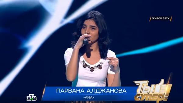 Песня Ана в исполнении Парваны Алджановой на сцене Ты супер! - Sputnik Азербайджан