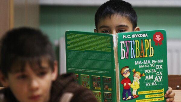 Ученики на уроке чтения в начальной общеобразовательной школе - Sputnik Азербайджан