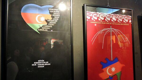 Выставка Художественный плакат Азербайджана: 1994-2005 годы - Sputnik Азербайджан