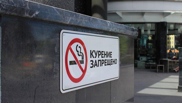 Знак Курить запрещено, фото из архива - Sputnik Азербайджан