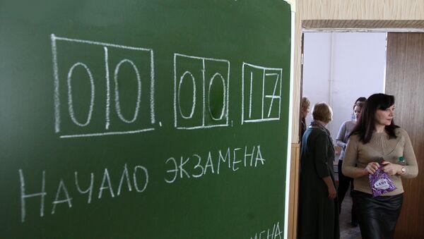Школьная доска, фото из архива - Sputnik Азербайджан
