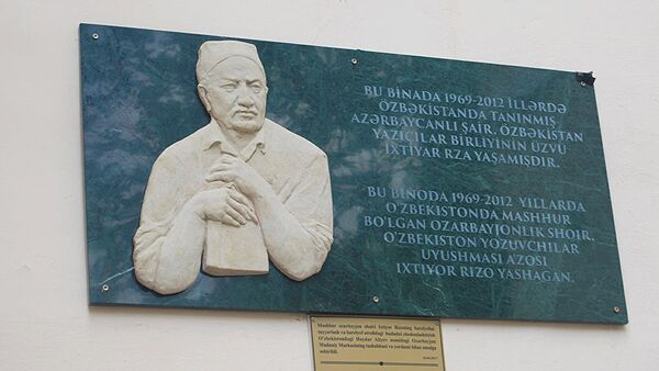 Мемориальная доска известного азербайджанского поэта Ихтияра Рзы в Узбекистане - Sputnik Азербайджан