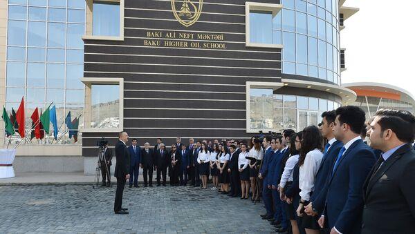 Президент Азербайджана Ильхам Алиев принял участие в открытии кампуса Бакинской высшей школы нефти SOCAR - Sputnik Азербайджан