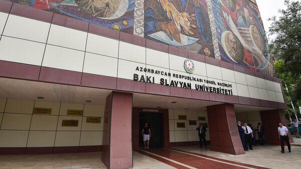 Bakı Slavyan Universitetinin fasadı üzərindəki mozaika, 6 iyun 2016-cı il - Sputnik Azərbaycan