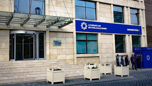 Филиал Международного банка Азербайджана в Баку, фото из архива - Sputnik Азербайджан