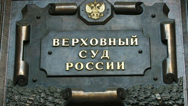 Верховный суд РФ - Sputnik Азербайджан