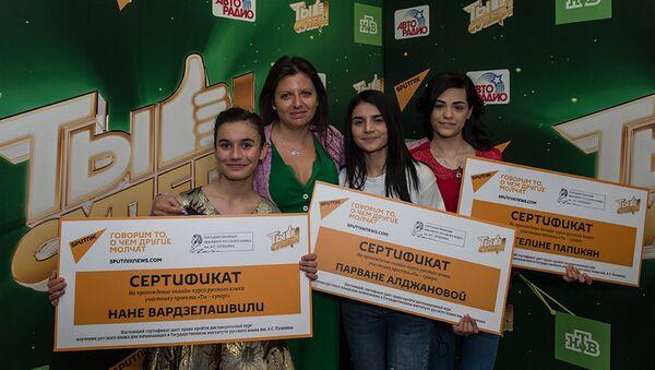 Участники Ты супер! с сертификатами о прохождении курса русского языка - Sputnik Азербайджан