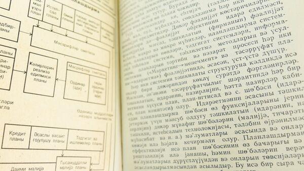 Kiril qrafikasında yığılmış kitab - Sputnik Azərbaycan