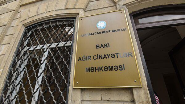 Бакинский Суд по Тяжким Преступлениям - Sputnik Азербайджан