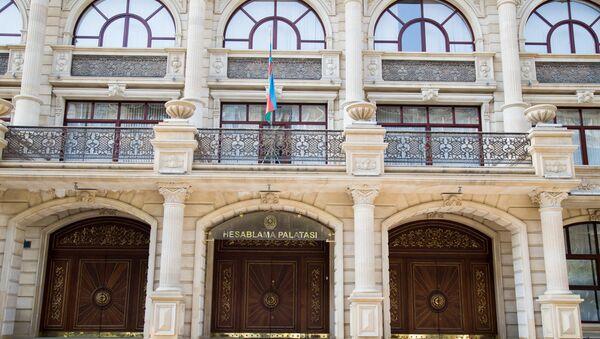 Счетная палата Азербайджанской Республики - Sputnik Азербайджан