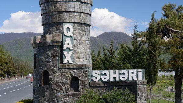Въезд в Гахский район, фото из архива - Sputnik Азербайджан