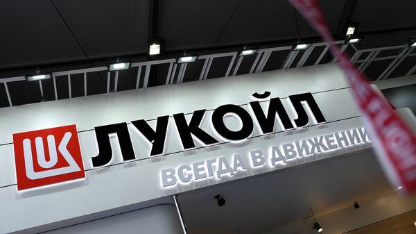 Стенд Лукойл - Sputnik Азербайджан