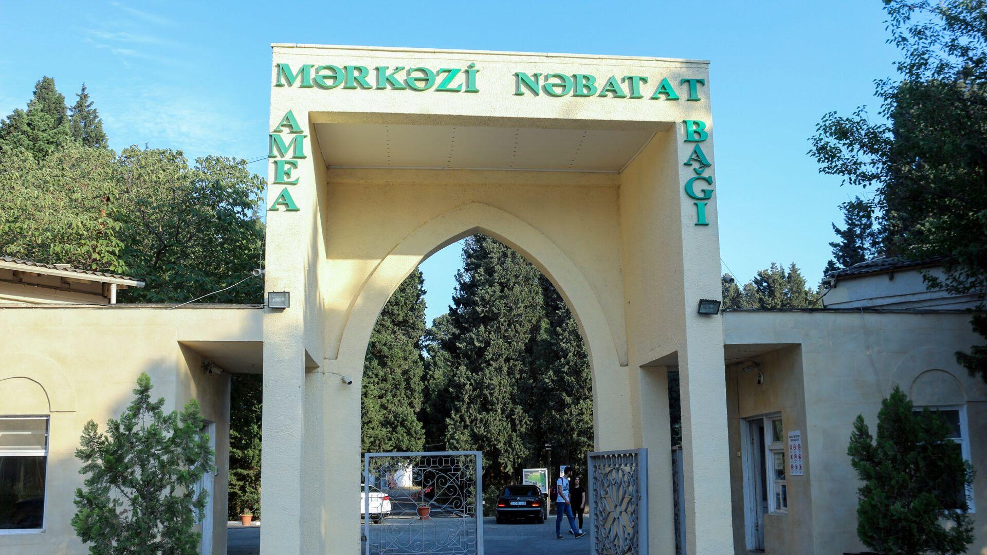 Mərkəzi Nəbatat Bağı - Sputnik Azərbaycan, 1920, 01.10.2021