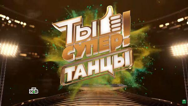 LIVE: Международный танцевальный конкурс Ты супер! Танцы на НТВ - Sputnik Азербайджан